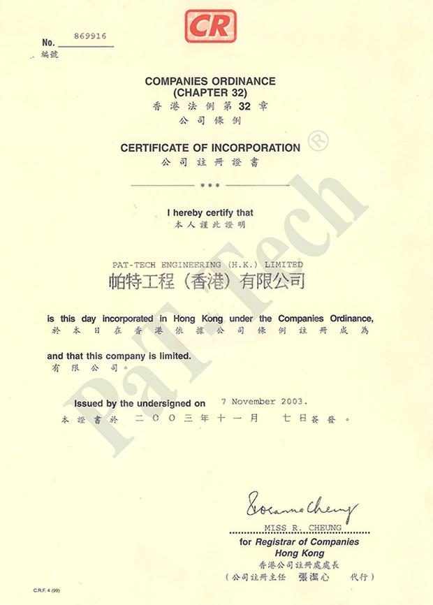 香港营业执照-注册证书
