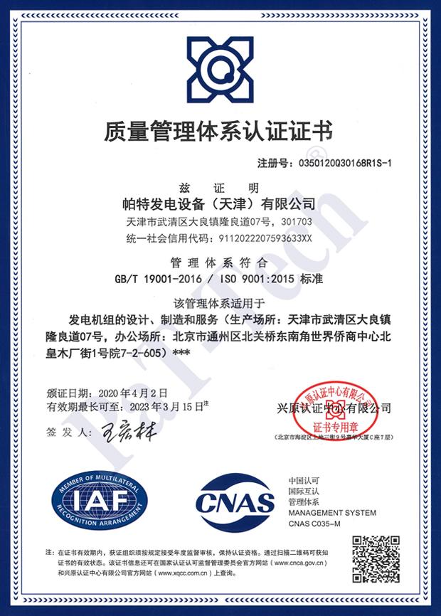 质量管理天津中文