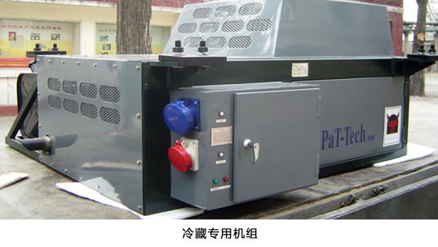 a冷藏专用机组